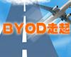 BYOD走起,移动设备管理准备好了吗?