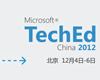 TechEd 2012微软技术大会